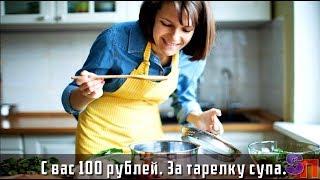 видео: СЕСТРА МУЖА заявила – «С вас 100 рублей за тарелку супа!»