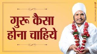 गुरु कैसा होना चाहिए ? Sant shri asang saheb ji sukhad satsang