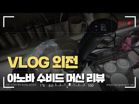 VLOG #외전 _ 아노바 수비드 머신 리뷰