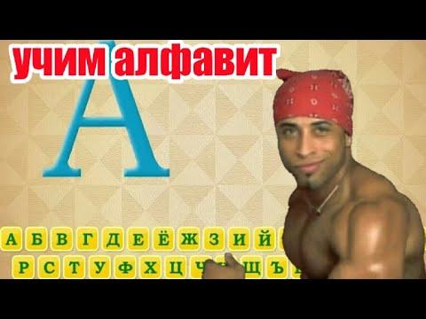 алфавит  с мемами, смешное видео 12+,алфавит,засмеялся подписался,тест на психику.