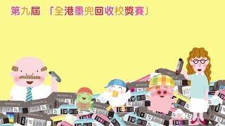 Publication Date: 2019-09-25 | Video Title: Canon 全港墨兜回收校獎賽 現正接受學校報名