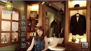 【首播】楊靜-青春儉起來放(官方完整版MV) HD