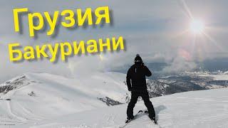 Грузия горнолыжный курорт Бакуриани 2021 ბაკურიანი