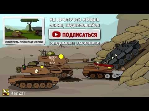 Танкомульт  Высадка Союзников  Рандомные Зарисовки