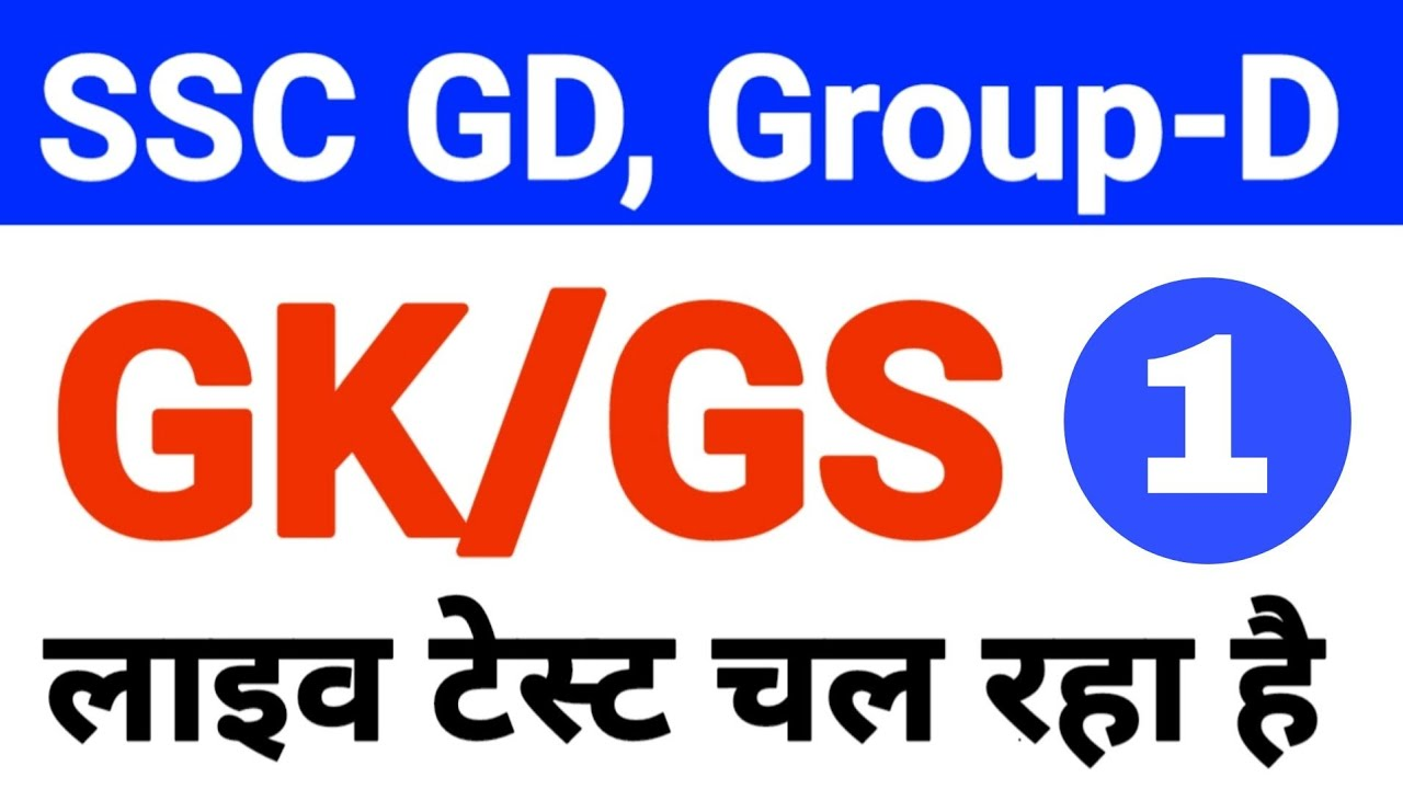 11:30 AM GK/GS/GA for SSC GD/Railway Group-D/MTS/UPSI/UPSSSC PET//CTET/All State Exam etc