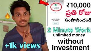ప్రతి రోజు 10,000 సంపాదించండి | Earn money online in telugu | how to earn money online in telugu