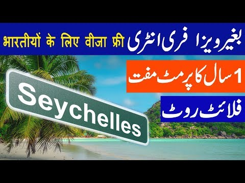 2019 Seychelles Visa On Arrival For Pakistanis & Indians | 1 Year Permit of A Visa Free Country