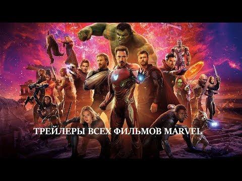 Трейлеры всех фильмов киновселенной MARVEL (2008-2019)