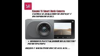 xiaomi Yi Smart Dash Camera сьемка в дождливую погоду с поляриком и без. рассуждение по качеству YI