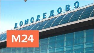 Смотреть видео Новый терминал аэропорта Домодедово примет болельщиков ЧМ-2018 - Москва 24 онлайн