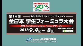 2018 Student Formula Japan: Accelaration/Skidpad 1