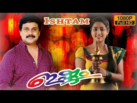 ishtam malayalam full movie   superhit comedy malayalam movie   Dileep   Navya Nair