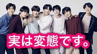 【BTS】バンタンの下ネタwww  アイドルだって男!w