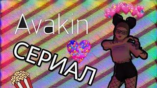 """Avakin Play / Сериал """"Любовь не играет роли,,"""