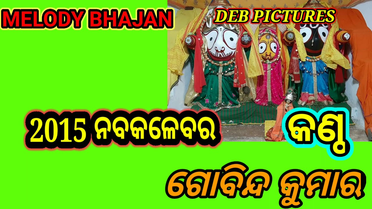 NABAKALEBAR SHREE JAGANNATH SONG COVER BY GOBINDA KUMAR