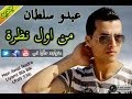 Men Awal Nadra - Abdo Soltan 2014 (Officiel Video Clip)
