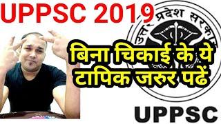 UPPSC 2019 PRE की धागाखोल STRATEGY SURE SHOT SELECTION uppcs up pcs psc preparation