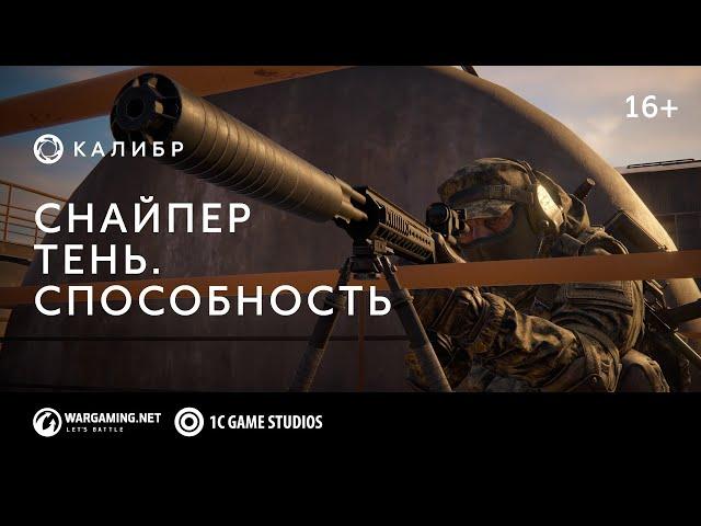 Калибр TV. Снайпер 22СПН — Тень
