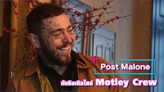 Post Malone กับซิงเกิลใหม่ Motley Crew | Ur Music Gossip Highlight