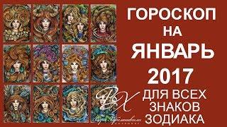 ГОРОСКОП ЯНВАРЬ 2017 для всех знаков Зодиака от Веры Хубелашвили