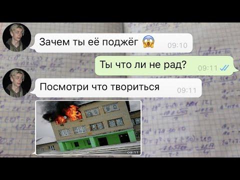 моя школа сгорела