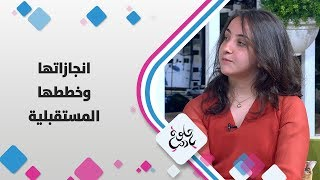 الشابة ياسمين الناظر - انجازاتها وخططها المستقبلية