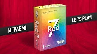 Настольная игра «RED 7»: ИГРАЕМ В ОБЫЧНЫЙ И СЛОЖНЫЙ ВАРИАНТ // Let's play