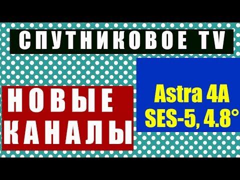 Спутниковое ТВ  Новые Каналы на Спунтике ASTRA 4,8E  Апрель 2020