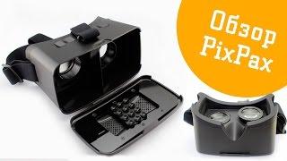 Обзор VR гарнитуры виртуальной реальности PixPax(, 2015-07-27T14:43:49.000Z)