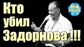 Кто УБИЛ Михаила Задорнова !!!