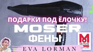 ФЕН ДЛЯ ВОЛОС КАК ВЫБРАТЬ Фен MOSER Ева Лорман