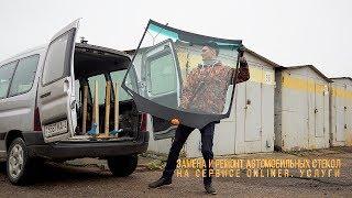 Моя работа: замена и ремонт автомобильных стекол на Onliner.Услуги