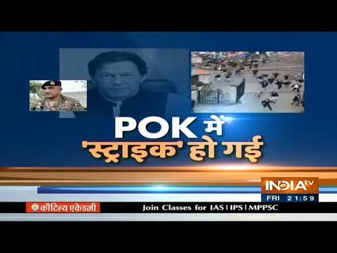 PoK ने 'गुलामी' की जंजीर तोड़ी, Imran Khan के खिलाफ निकाली मोर्चा; देखिए रिपोर्ट