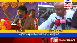Jaggesh vs Devegowda:  HDD Reacts To Jaggesh Statement | Suvarna News