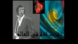 اغرب لغة في العالم _ اللغة الكازاخستانية | فيديو مضحك / كلامهم سريع ويشبه التهتهة