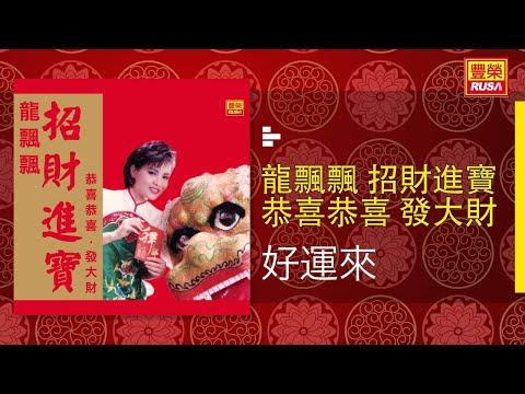 龍飄飄 - 好運來 [Original Music Audio]