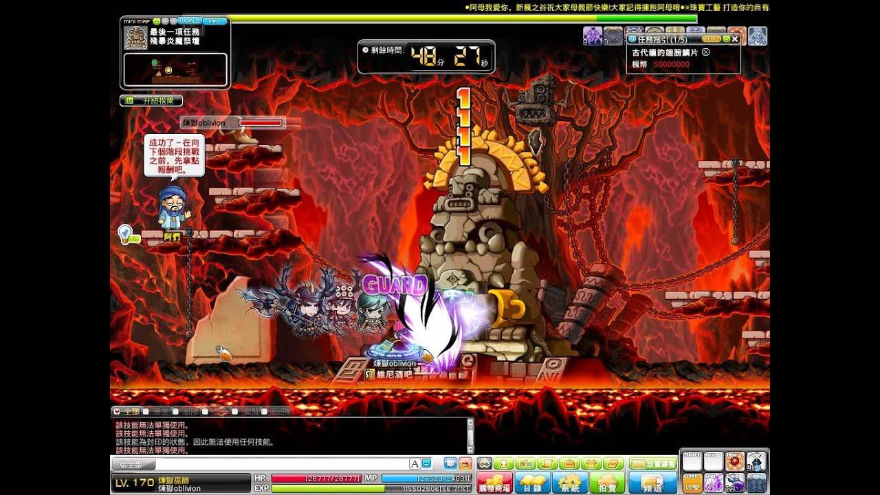 新楓之谷MapleStory 201305-12 超技能後煉獄巫師VS殘暴炎魔 - YouTube