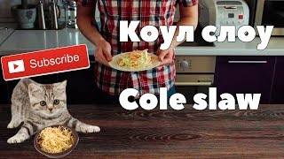 Салат Коул слоу/Cole slaw recipe