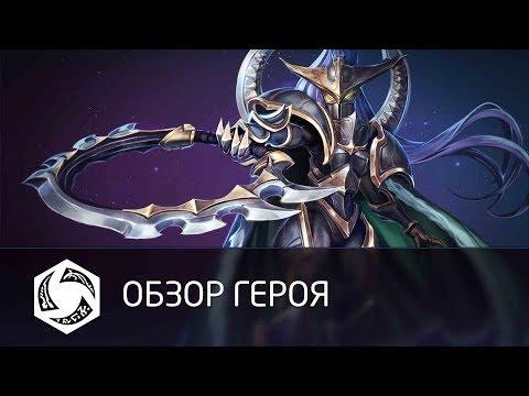 Обзор героя: Майев (субтитры)