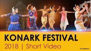 Gambar cover Konark Festival 2018 - Short Video | OdishaLIVE