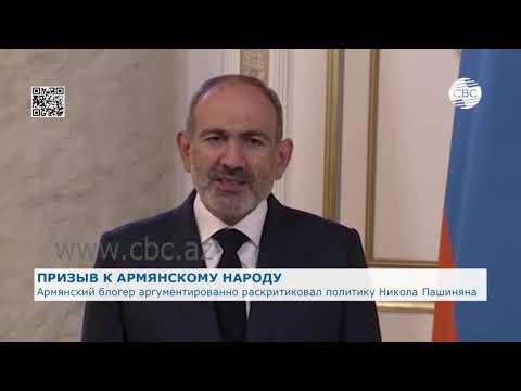 Армянский блогер раскритиковал политику Пашиняна