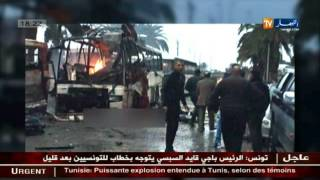 تونس : قتلى وجرحى في انفجار استهدف حافلة للأمن الرئاسي