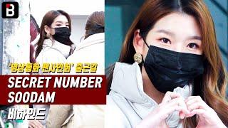 시크릿넘버(SECRET NUMBER) 수담(SOODAM), '영상통화 팬사인회' 출근길 [비하…