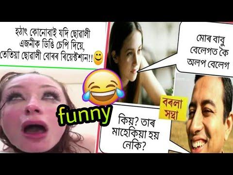 Assamese Facebook Funny Memes Review || TRBA Voice