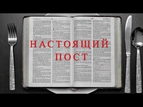 НАСТОЯЩИЙ ПОСТ - Вячеслав Бойнецкий