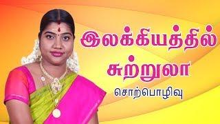 தேச மங்கையர்க்கரசி சொற்பொழிவு | Desa Mangayarkarasi latest speech