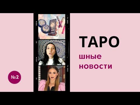ТАРОшные новости: Кинжинов, Бузова, Евровидение 2020, таро косметика
