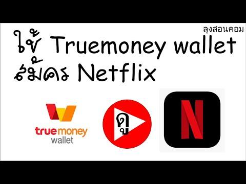 ใช้ true money wallet สมัคร netflix