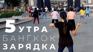 Таиланд #03    Бангкок: парк Лумпини на рассвете