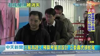 20191019中天新聞 3度流標!三航擬取消波浪屋頂 遭批像美式賣場